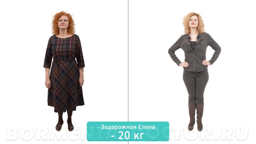 Задорожная до после 1024x576 - Реальные истории похудения на 20 кг с фото и видео до и после!