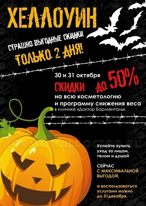 hell - Хеллоуин в 2019 году!