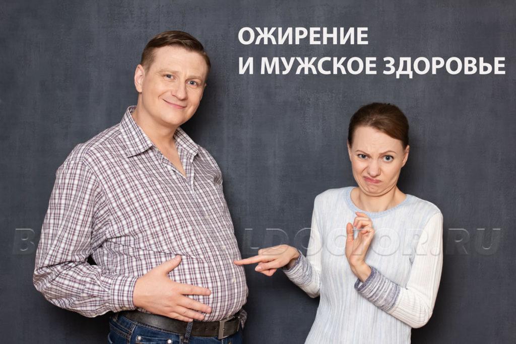 Мужские проблемы исчезают