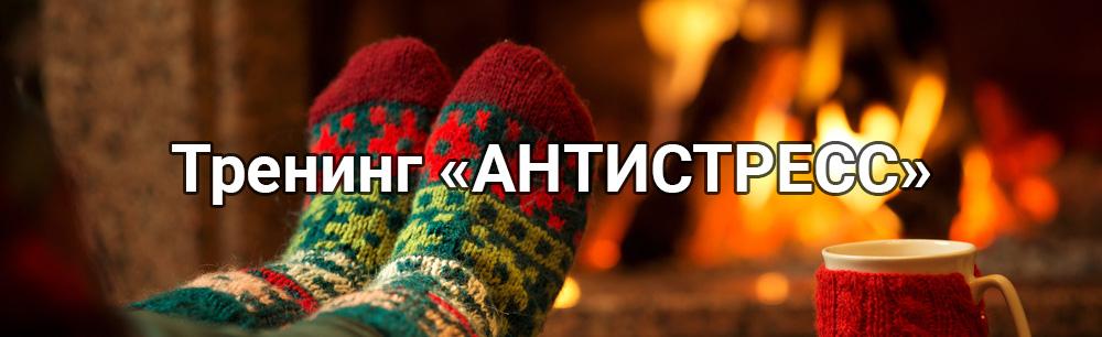 antistress - Тренинг «АНТИСТРЕСС»