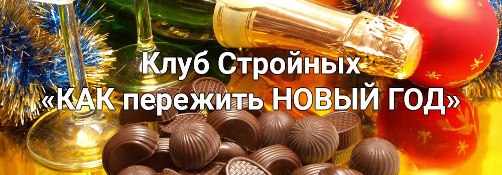 ny2019 01 - Клуб стройных «КАК пережить НОВЫЙ ГОД»