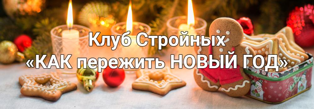 ny2019 02 - Клуб стройных «КАК пережить НОВЫЙ ГОД»