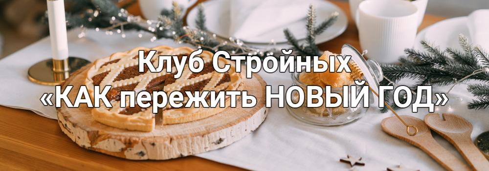 ny2019 03 - Клуб стройных «КАК пережить НОВЫЙ ГОД»