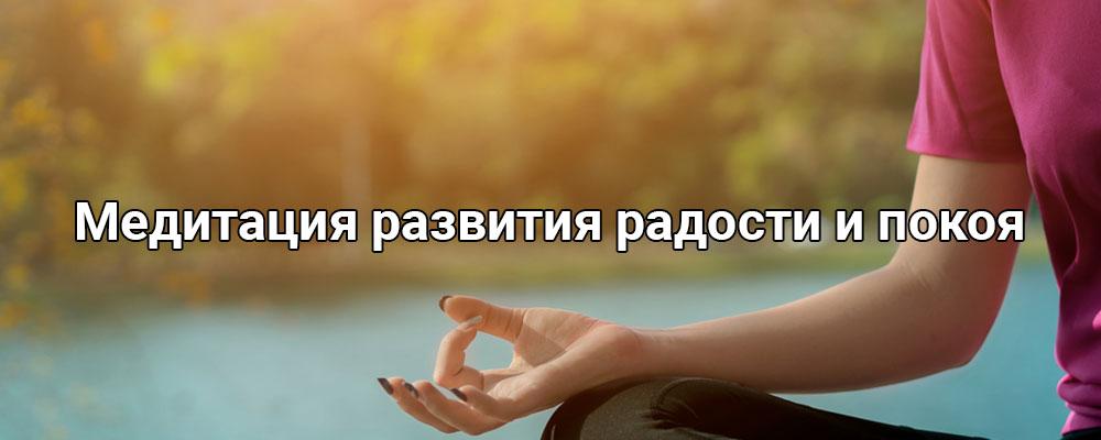 Медитация развития радости и покоя