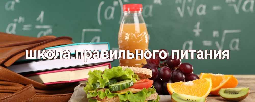 "shkola pitanita - Тренинг ""Школа правильного питания"""