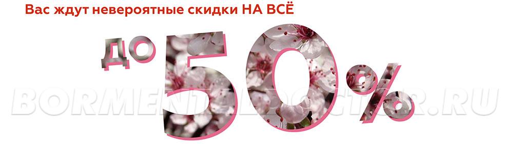 Скидки весной 50%