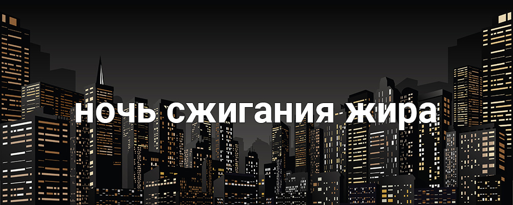 "zhir night2 - Тренинг ""Ночь сжигания жира с Захарченко"""