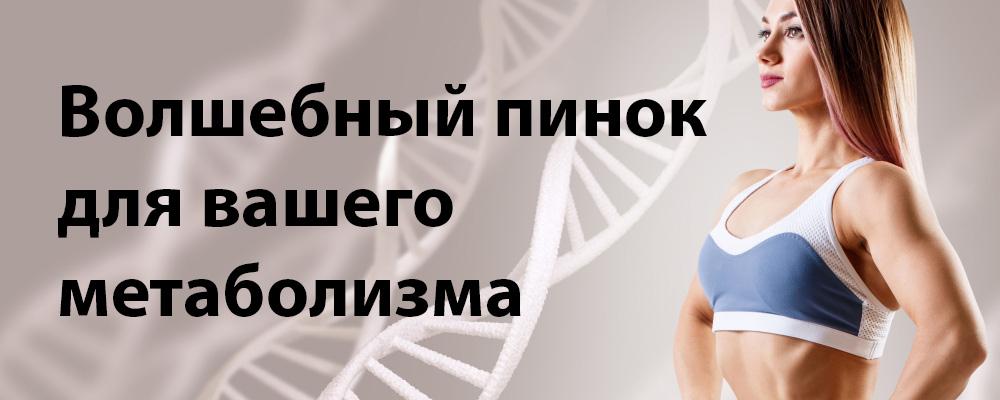 pinok metabolizma 1 - Волшебный пинок для вашего метаболизма