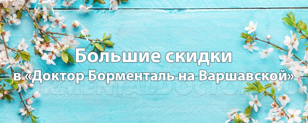 vesna2 - Большие скидки в «Доктор Борменталь на Варшавской» с 7 по 12 мая
